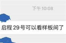 网友爆料:万科龙华两大盘要来!和颂轩25日、启城29日开样板?