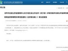 深圳公积金中心:广东省内或户籍所在地买房均可提取深圳公积金