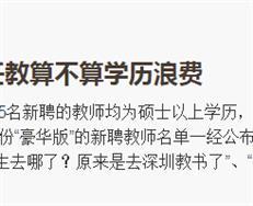 """网友讨论""""炸""""了!清北硕博来深圳中小学任教,究竟算不算浪费?-咚咚地产头条"""