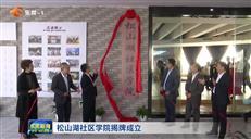松山湖社区学院揭牌成立-咚咚地产头条