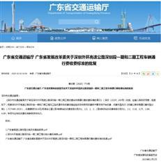 深圳外环高速要通车了,收费标准公布!东部两项重大枢纽也在路上