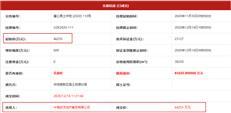 【土拍】中海首进仲恺!溢价38.9% 楼面价5095元/㎡