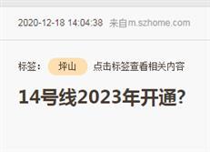 网友爆料:14号线要延期?坪山轨道中心:2023年上半年开通...