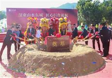 深业山水东城项目奠基暨揭牌仪式隆重举行