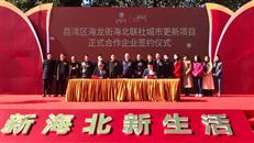 勤诚达正式签约广州荔湾区海北联社城市更新项目