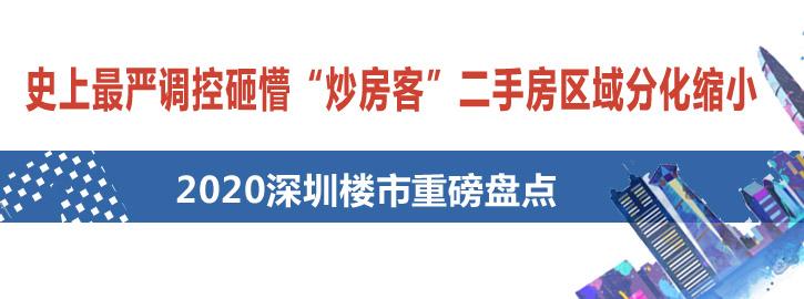 """【2020深圳楼市盘点】调控砸懵""""炒房客"""",二手房东西分化缩小"""