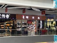 华南国际皮革皮具原辅料物流区二期
