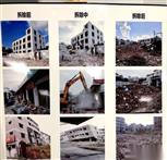 平湖旧城改造项目