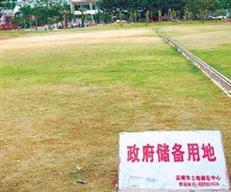 深圳土地整备利益统筹试点项目发布  涉41个项目3357万平米土地!