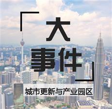深圳「城市更新与产业园区」一周大事件(第20期)