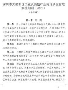 大鹏新区工业及其他产业用地供应管理实施细则(试行)意见稿