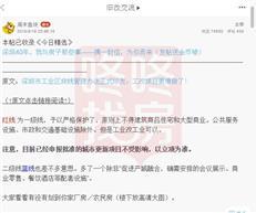 深圳工改新政后,你家的房子会有影响吗?(附解答)