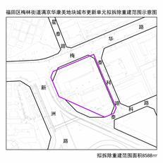 福田区第四批计划获批:满京华康美地块启动在即!