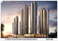 宝安37区棚改项目概念规划曝光,首轮意愿征集完成!