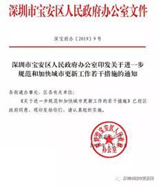 深圳「城市更新与产业园区」一周大事件:南山棚改实施办法印发