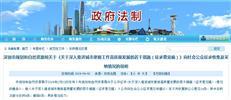 你的意见已采纳!深圳城市更新工作发展新指引,拟明确M0产业类别