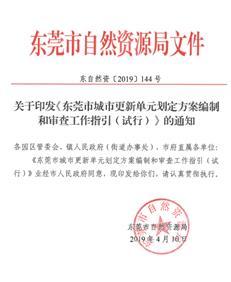 东莞城市更新指引正式印发,明确旧改项目规模不少于10万平!