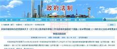 """深圳城市更新工作发展新指引拟出台,持续放宽""""工改M1""""门槛!"""