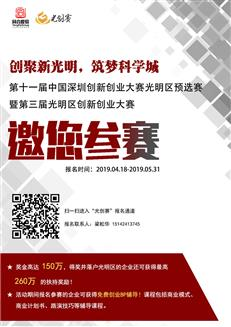 活动报名 | 第三届光明区创新创业大赛,邀您参赛!