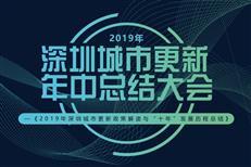 活动报名 |深圳湾学院2019深圳城市更新年中总结大会