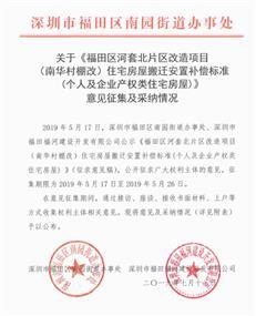 福田南华村棚改7月21日启动签约!97%以上业主支持