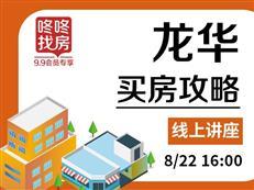 置业实战经验分享,龙华买房如何选?本周四开讲!-咚咚地产头条