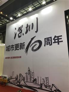 ''爆发''深圳城市更新十周年 直击房博会