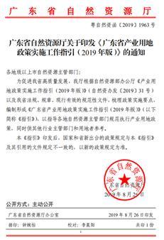 """广东新版产业用地政策""""工具包""""正式印发!"""