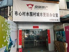 实探!罗湖布心村水围村签约率90%了 门口2/3业主同意即可拆迁!