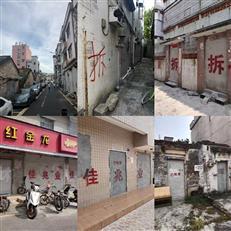 宝安回迁房-西乡河东片区城市更新旧改,签约90%了!