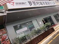 深圳罗湖区城市更新旧改拆迁房大全 不断更新!
