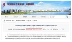 """深圳最大""""工改工""""重点项目公开选择市场主体,总建面402万㎡!"""