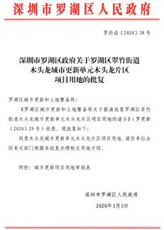 深圳「城市更新与产业园区」一周大事件:木头龙小区项目脱困!