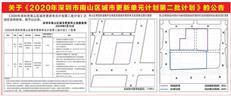 """南山第二批更新计划公告:""""最牛""""街道工改项目获批!"""