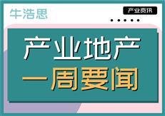【产业资讯】牛浩思产业地产一周要闻(8.10-8.14)