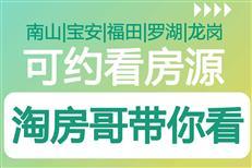 本周约看房源:南山|宝安|福田|罗湖|龙岗