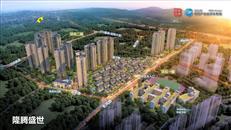 【惠阳楼评】临深新圩墅质大盘隆腾盛世高层住宅新组团即将入市