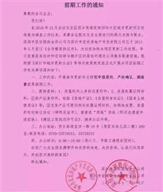 历史遗留 宝安西乡臣田村民回迁房源300平 单价4.5万 可立马签约