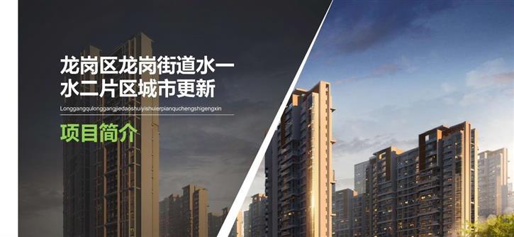 深圳龙岗宝龙街道南约社区水一水二村片区拆迁旧改回迁房指标出售