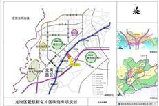 龙岗大运中心枢纽央企开发必定繁华龙城街道爱联新屯社区城市更新
